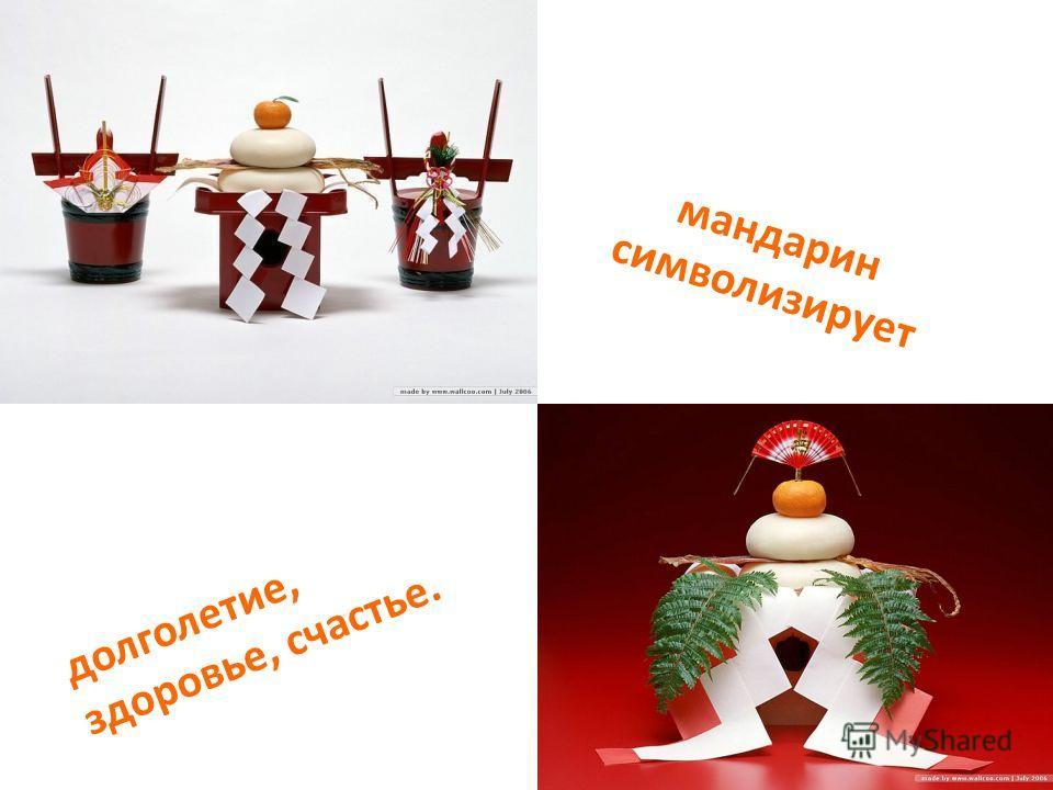 долголетие, здоровье, счастье. мандарин символизирует