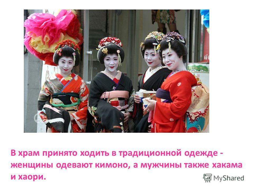 В храм принято ходить в традиционной одежде - женщины одевают кимоно, а мужчины также хакама и хаори.