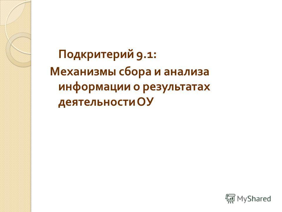 Подкритерий 9.1: Механизмы сбора и анализа информации о результатах деятельности ОУ