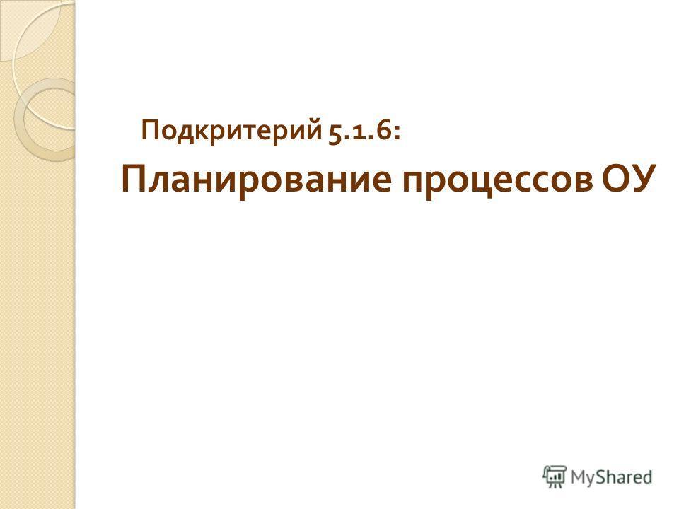 Подкритерий 5.1.6: Планирование процессов ОУ