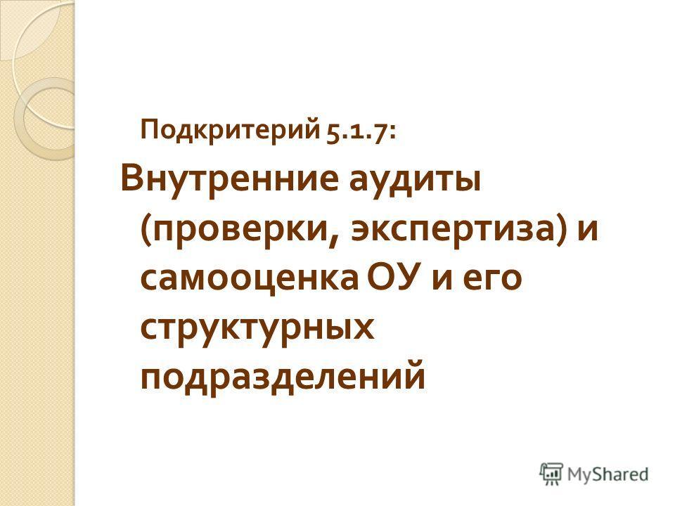 Подкритерий 5.1.7: Внутренние аудиты ( проверки, экспертиза ) и самооценка ОУ и его структурных подразделений