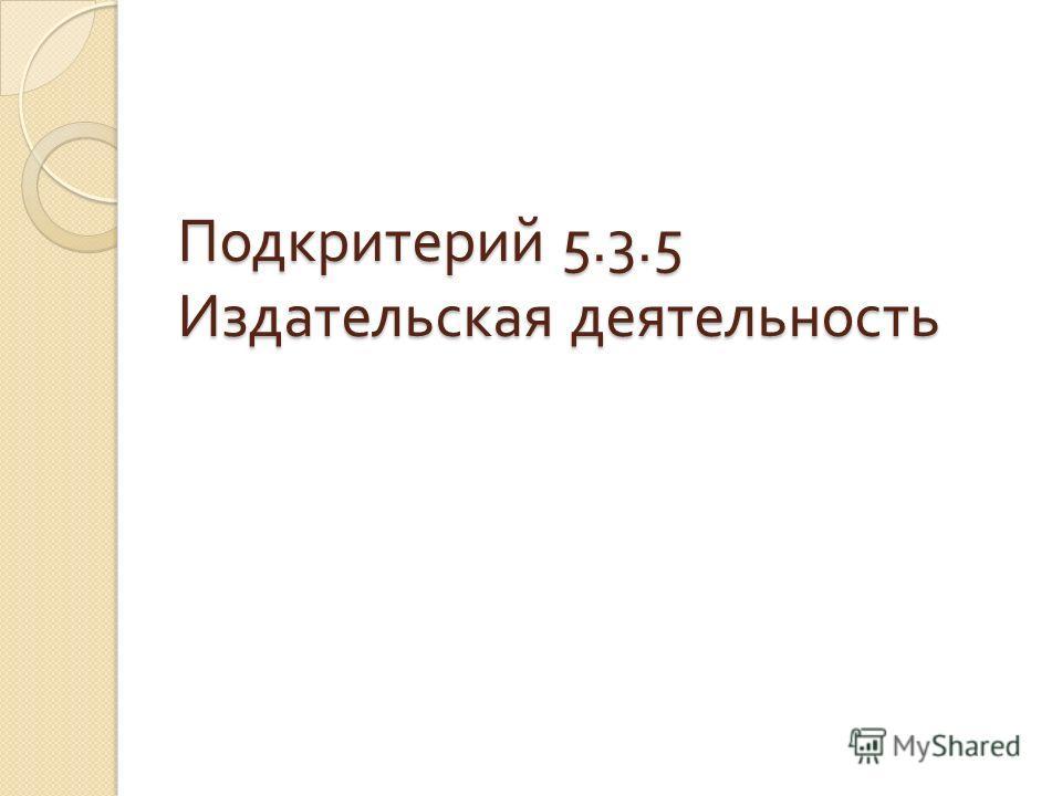 Подкритерий 5.3.5 Издательская деятельность