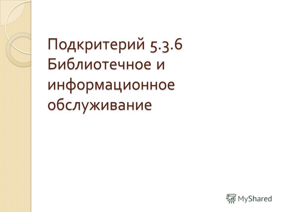Подкритерий 5.3.6 Библиотечное и информационное обслуживание