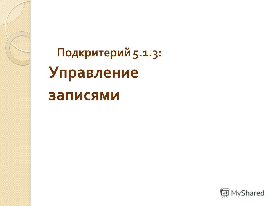 Подкритерий 5.1.3: Управление записями