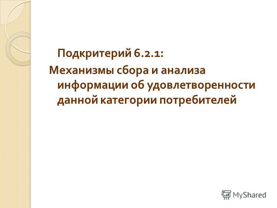 Подкритерий 6.2.1: Механизмы сбора и анализа информации об удовлетворенности данной категории потребителей
