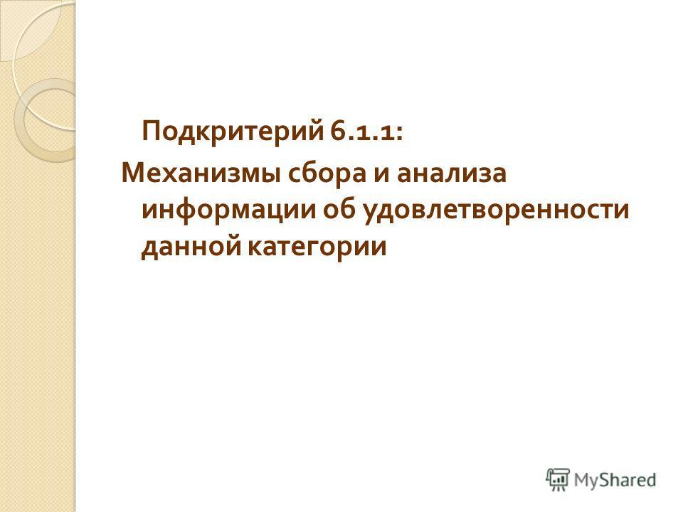 Подкритерий 6.1.1: Механизмы сбора и анализа информации об удовлетворенности данной категории