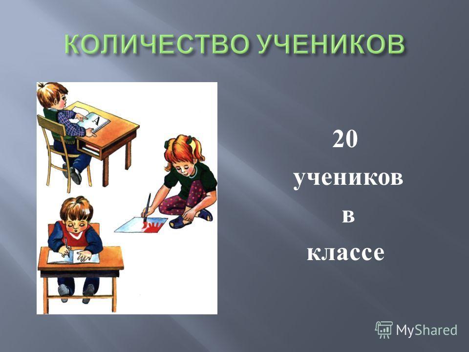 20 учеников в классе