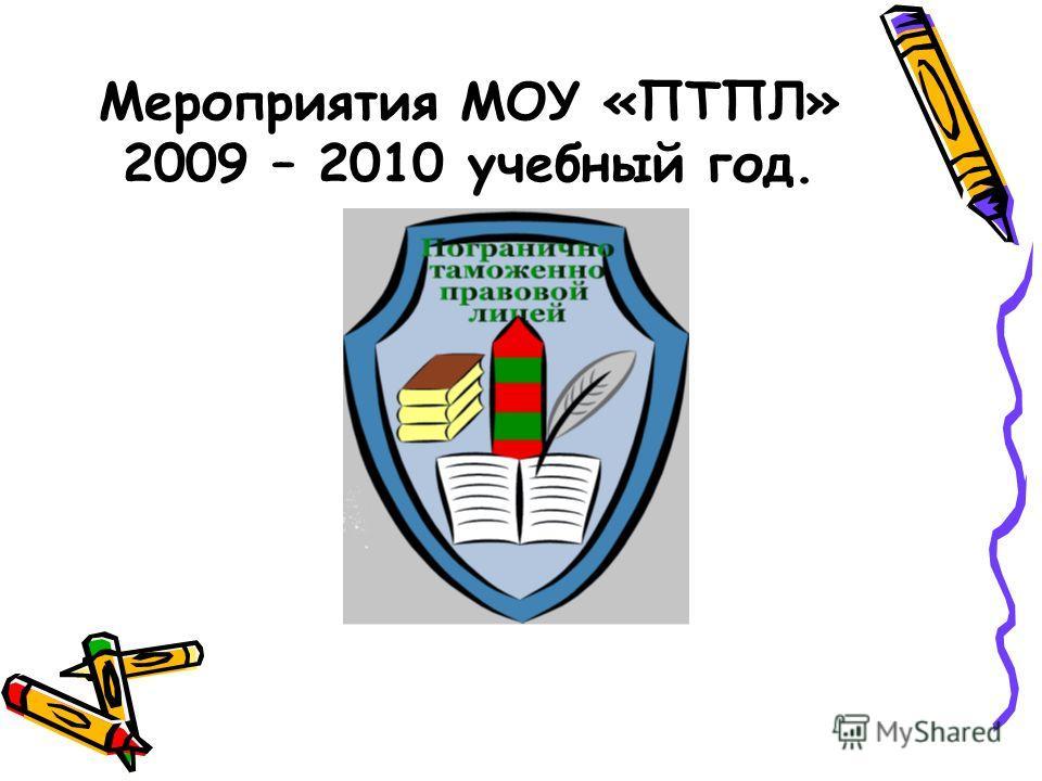 Мероприятия МОУ «ПТПЛ» 2009 – 2010 учебный год.