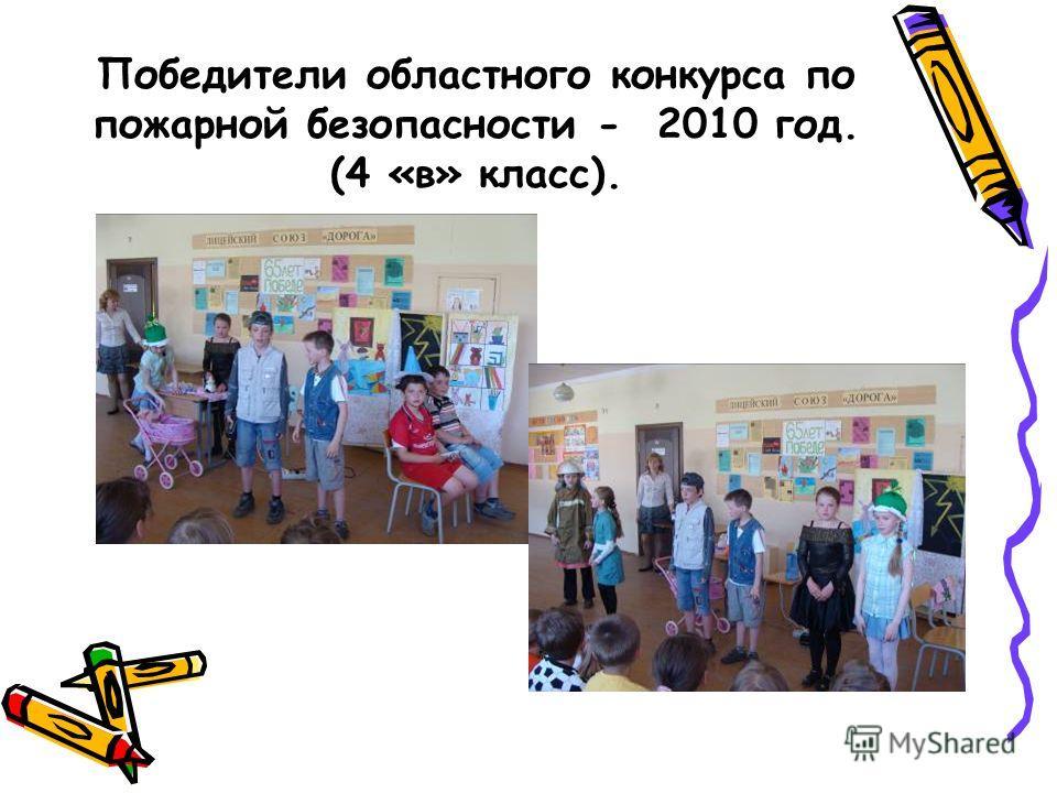Победители областного конкурса по пожарной безопасности - 2010 год. (4 «в» класс).