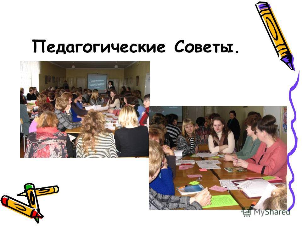 Педагогические Советы.