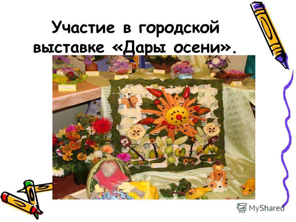 Участие в городской выставке «Дары осени».