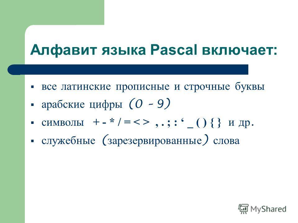 Алфавит языка pascal включает все