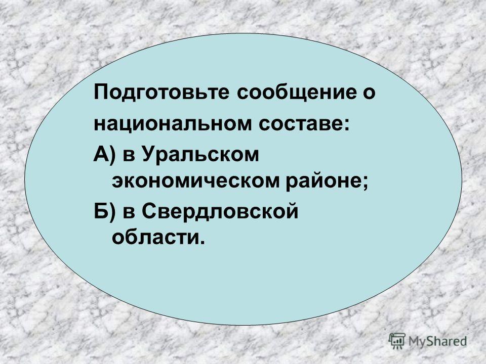 Подготовьте сообщение о национальном составе: А) в Уральском экономическом районе; Б) в Свердловской области.