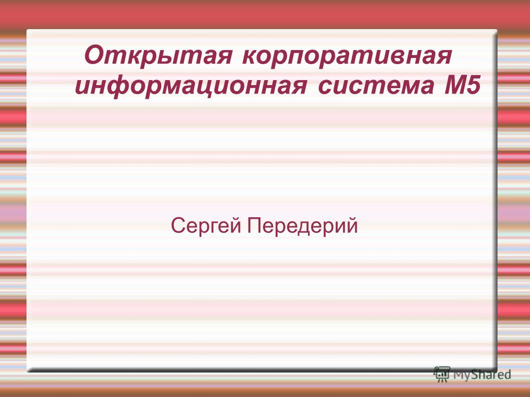 Открытая корпоративная информационная система М5 Сергей Передерий