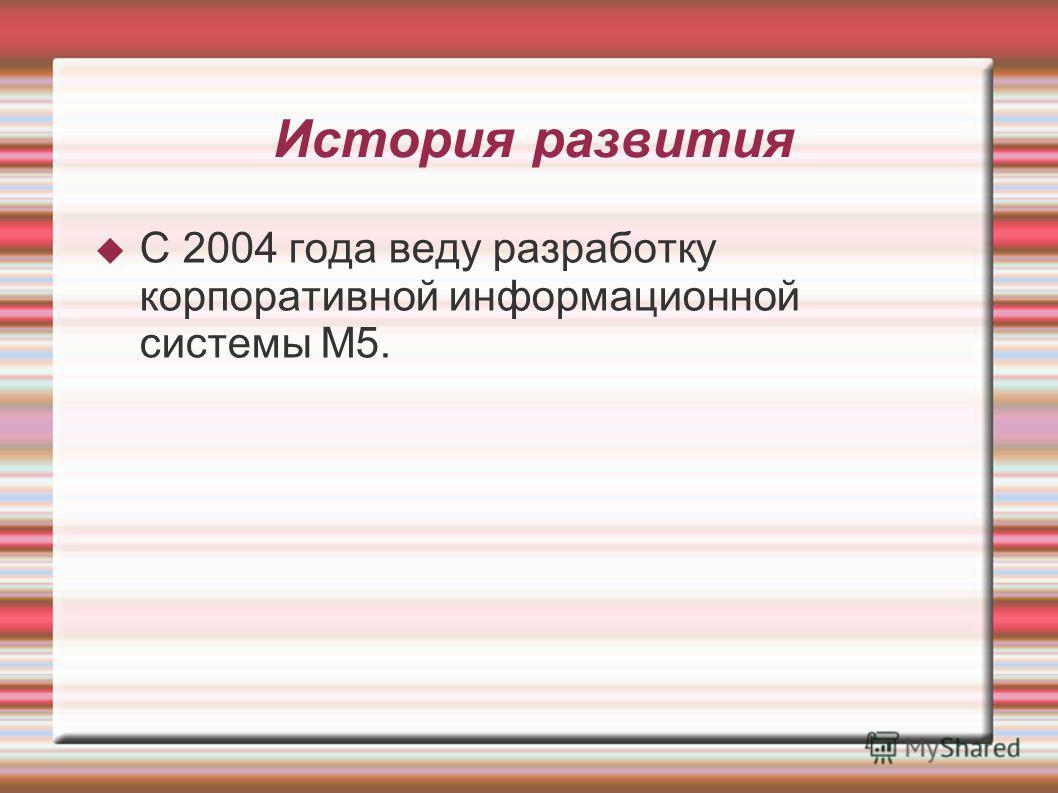 С 2004 года веду разработку корпоративной информационной системы M5. История развития