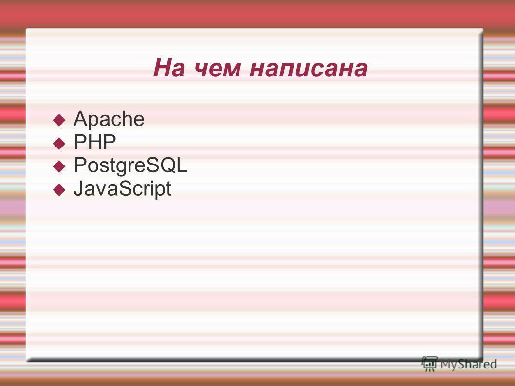 Apache PHP PostgreSQL JavaScript На чем написана