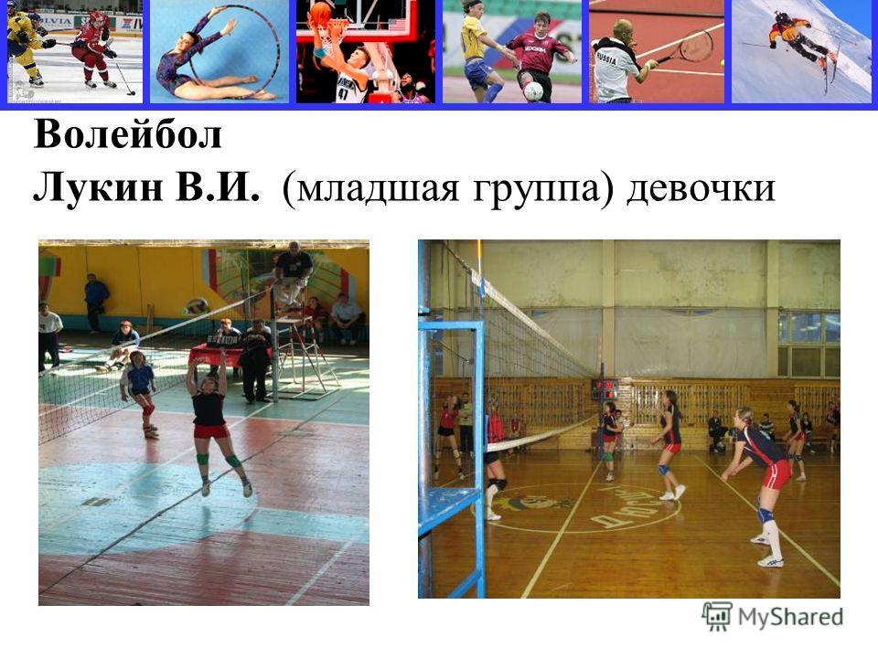 Волейбол Лукин В.И. (младшая группа) девочки
