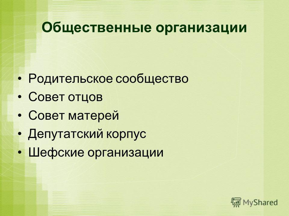 Общественные организации Родительское сообщество Совет отцов Совет матерей Депутатский корпус Шефские организации
