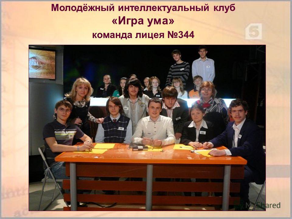 Молодёжный интеллектуальный клуб «Игра ума» команда лицея 344