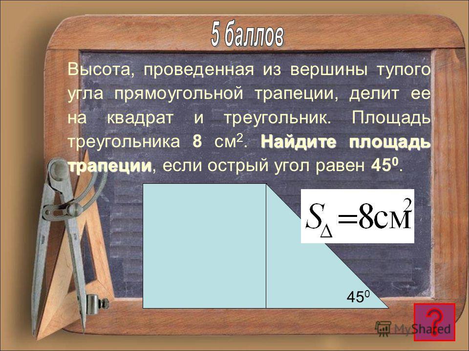 Больше будет закрытая часть, Так как S1 =S2, S3 = S4