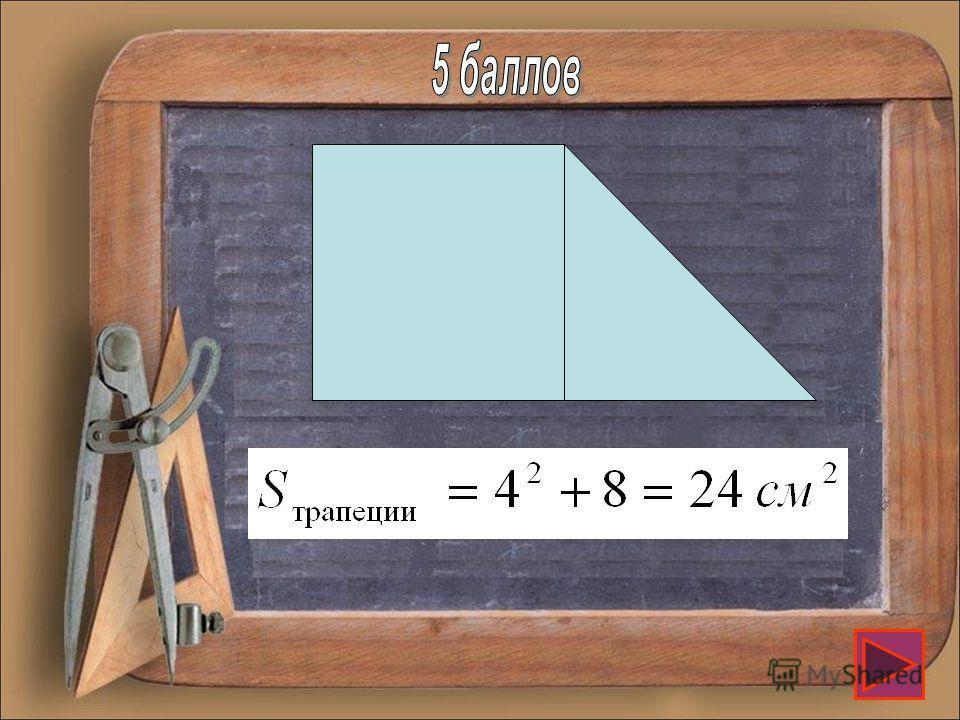 Найдите площадь трапеции Высота, проведенная из вершины тупого угла прямоугольной трапеции, делит ее на квадрат и треугольник. Площадь треугольника 8 см 2. Найдите площадь трапеции, если острый угол равен 45 0. 45 0