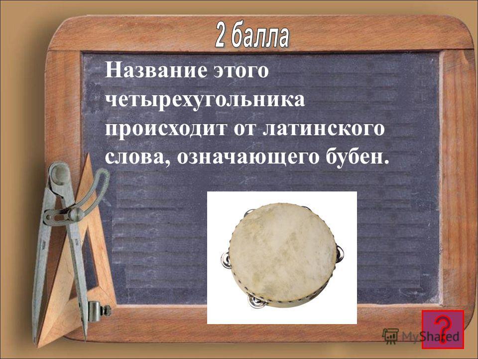 ТРАПЕЦИЯ происходит от латинского слова « трапезиум » -столик. От этого же слова происходит наше слово « трапеза », означающее стол.