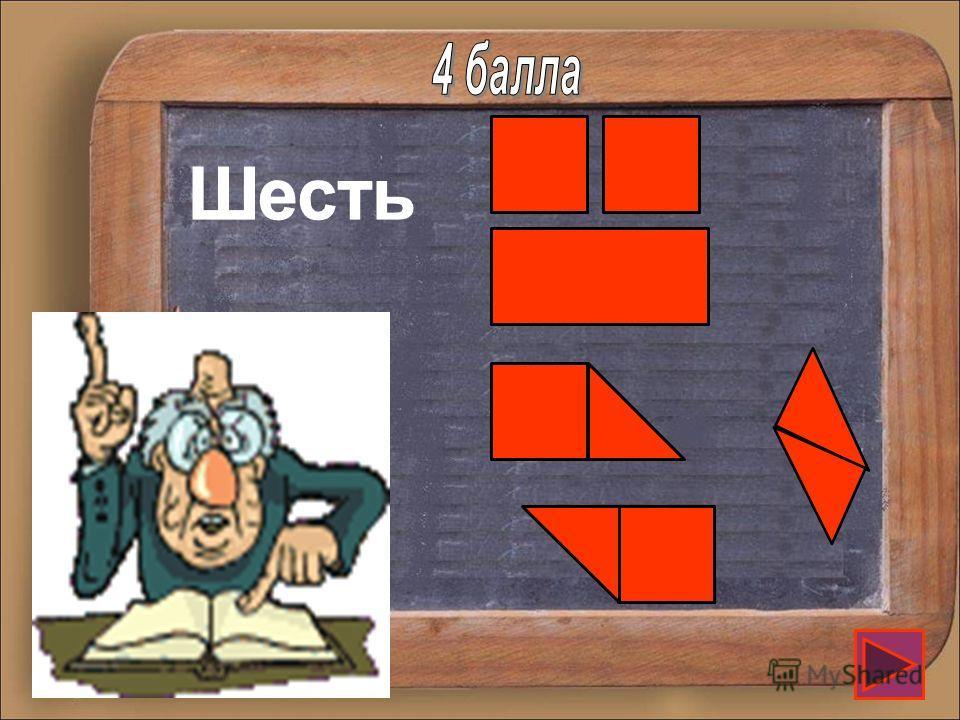 Внимательно рассмотрите и определите: Сколько четырёхугольников изображено на чертеже?