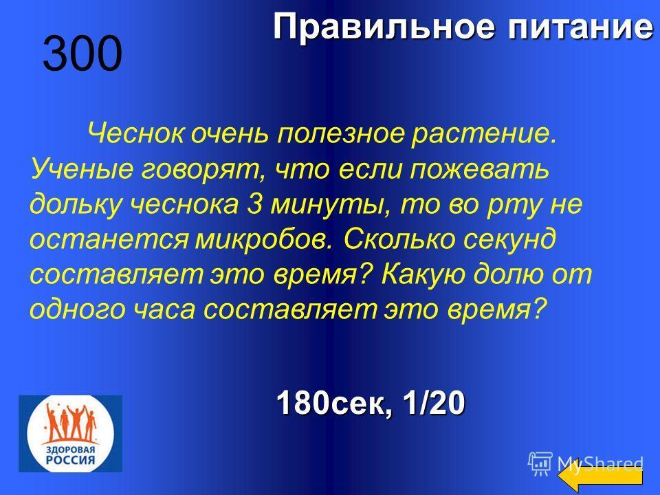 Правильное питание 200 В упаковке 200 драже аскорбиновой кислоты. 20 драже содержит 1 г витамина С. Сколько граммов витамина С в упаковке? ( При недостатке витамина С развивается повышенная ломкость мелких кровеносных сосудов, склонность к паталогиче