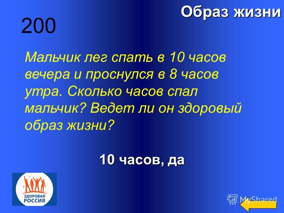 Образ жизни 10часов 100 Ребенок должен спать на 2 часа меньше, чем вторая часть суток. Сколько часов в неделю должен спать ребенок?