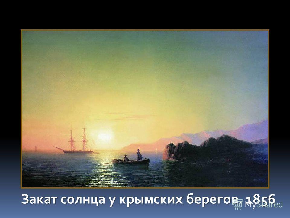 Закат солнца у крымских берегов. 1856
