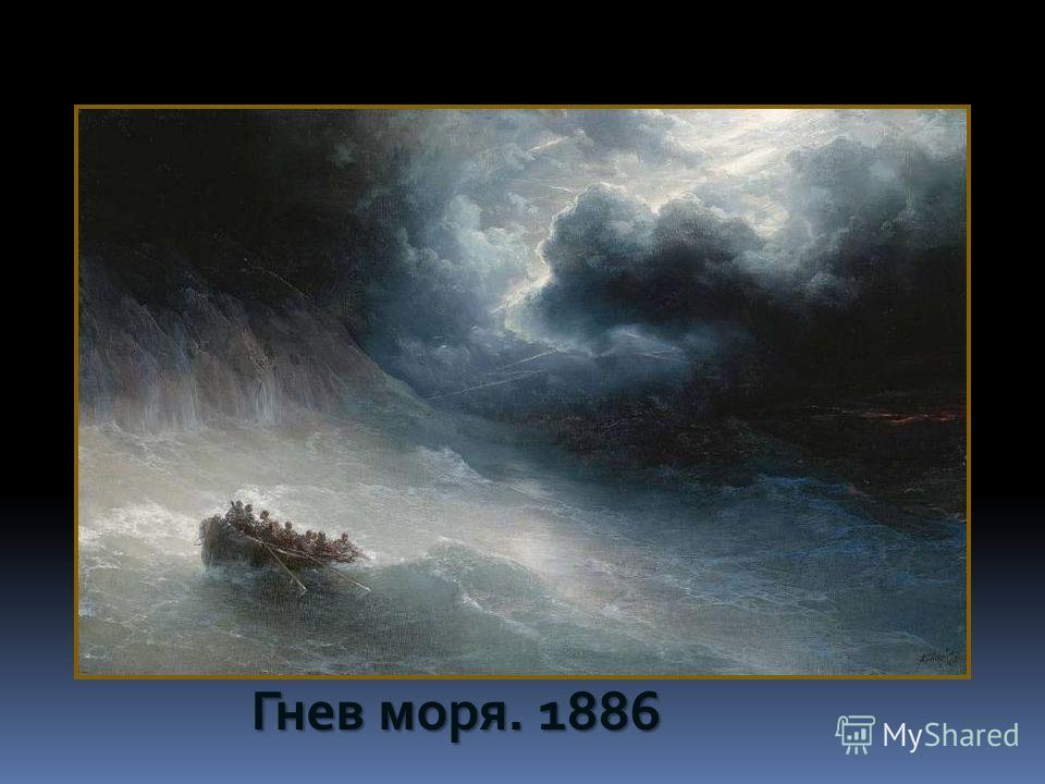 Гнев моря. 1886