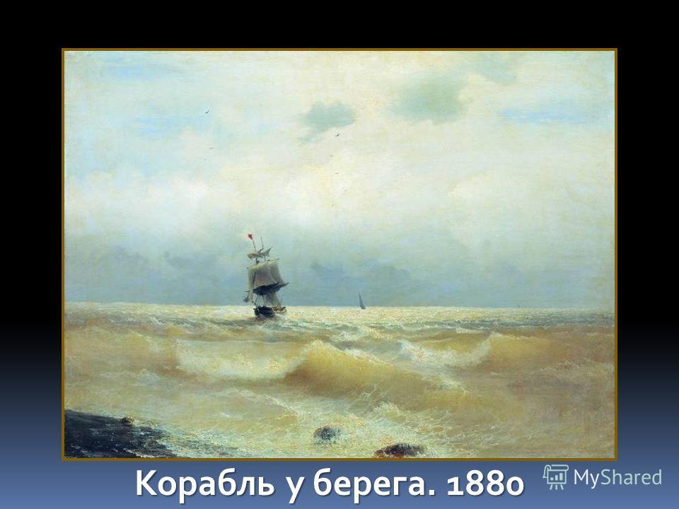 Корабль у берега. 1880