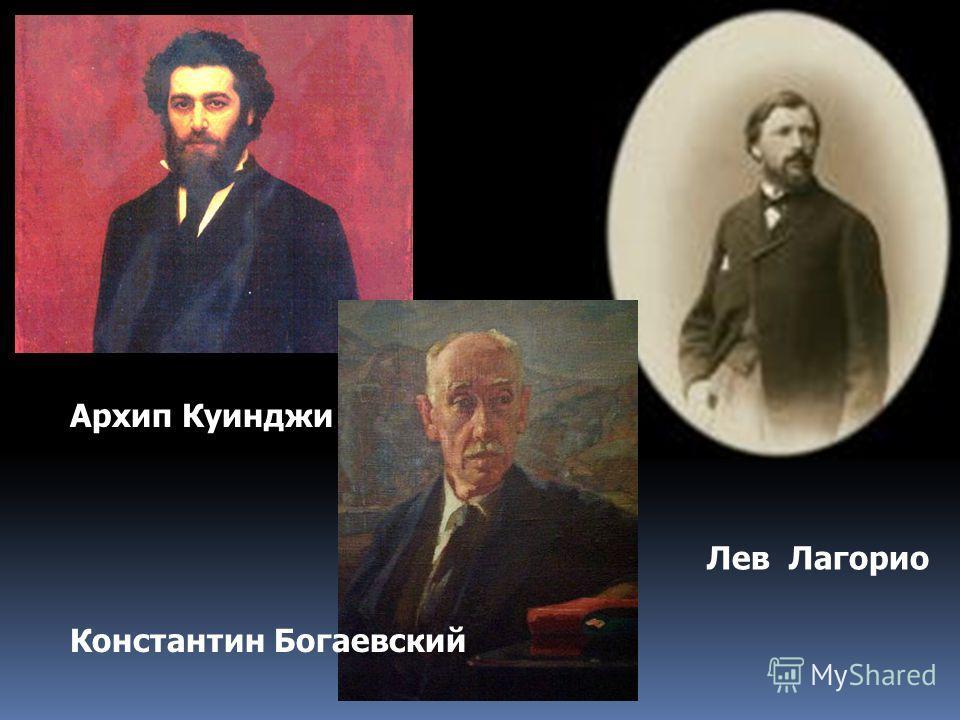 Архип Куинджи Константин Богаевский Лев Лагорио