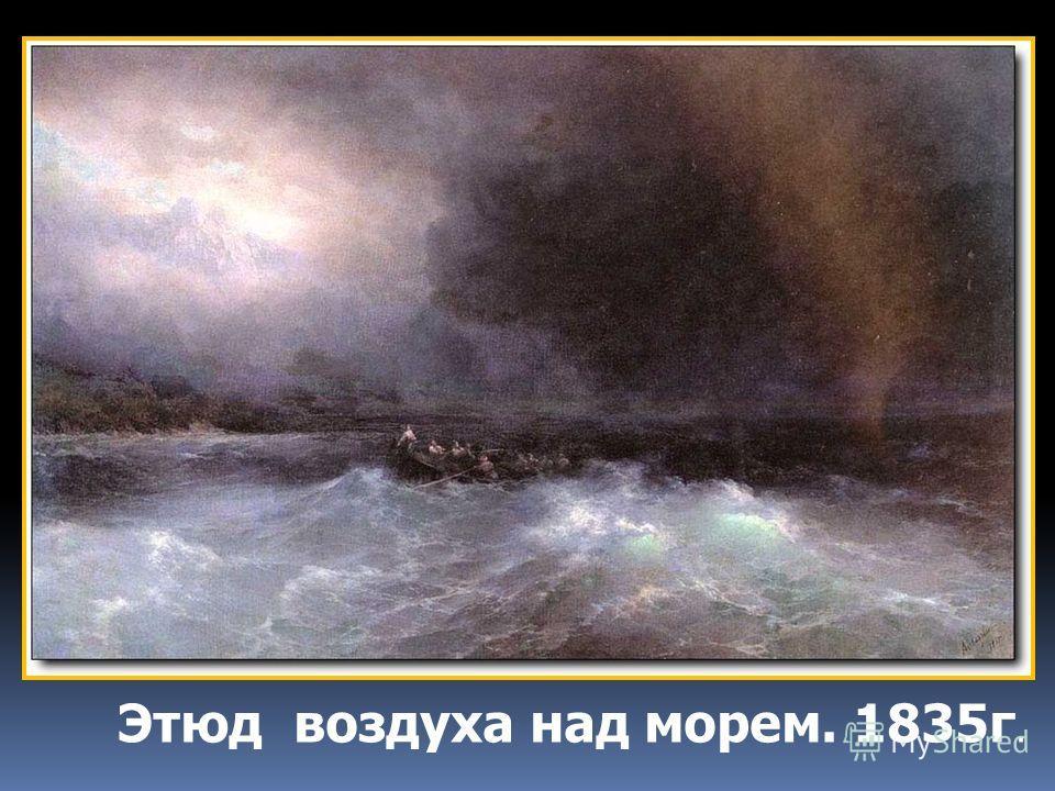 Этюд воздуха над морем. 1835г.
