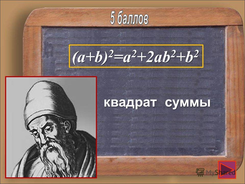 В книге Евклида «Начала» известная вам формула звучит так: «если прямая линия как-либо рассечена точкой С, то квадрат на всей прямой равен квадратам на отрезках вместе с дважды взятым прямоугольником, заключенным между отрезками». Что это за формула?