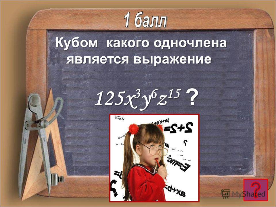 (a+b) 2 =a 2 +2ab 2 +b 2 квадрат суммы