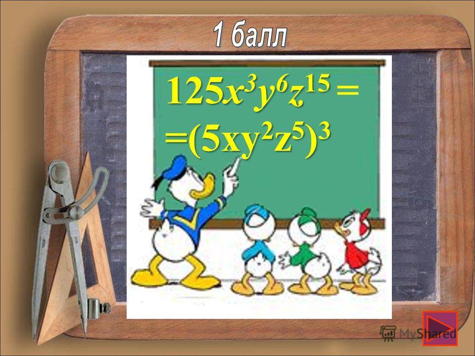 Кубом какого одночлена является выражение 125x 3 y 6 z 15 ?