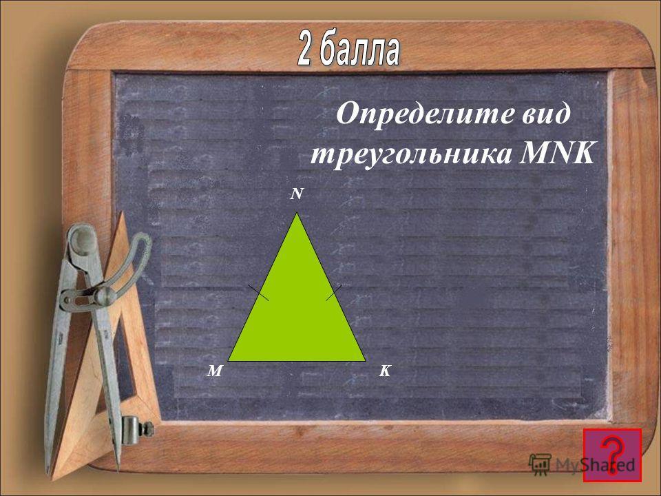 Отрезок, соединяющий вершину треугольника с серединой противоположной стороны, называется медианой треугольника.