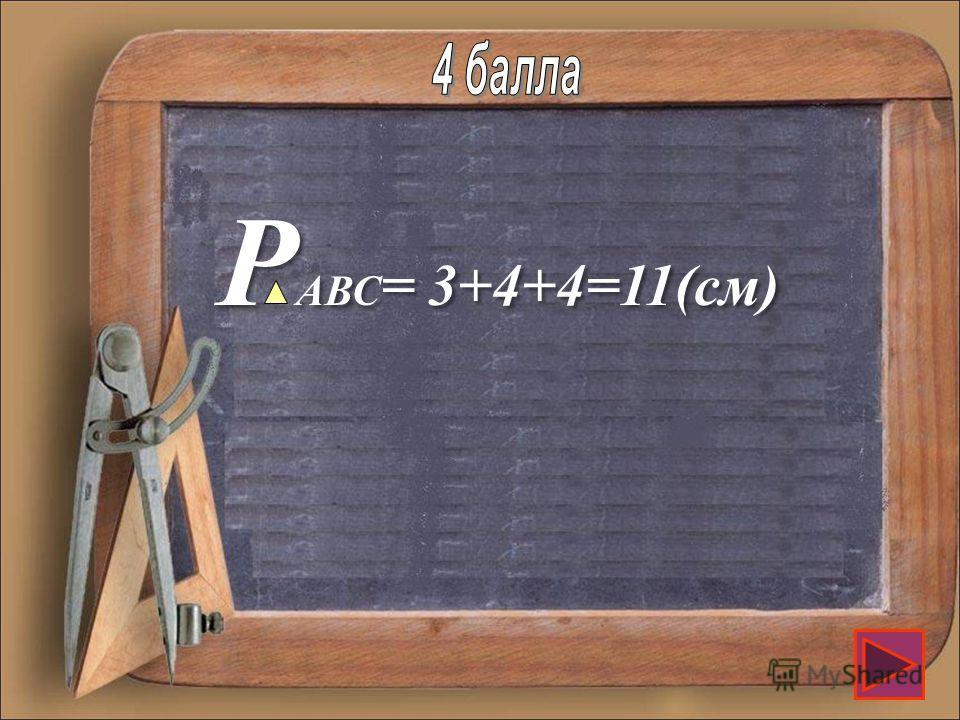 Найдите периметр ABC, если АВ=3 см, ВС=4 см. А В С