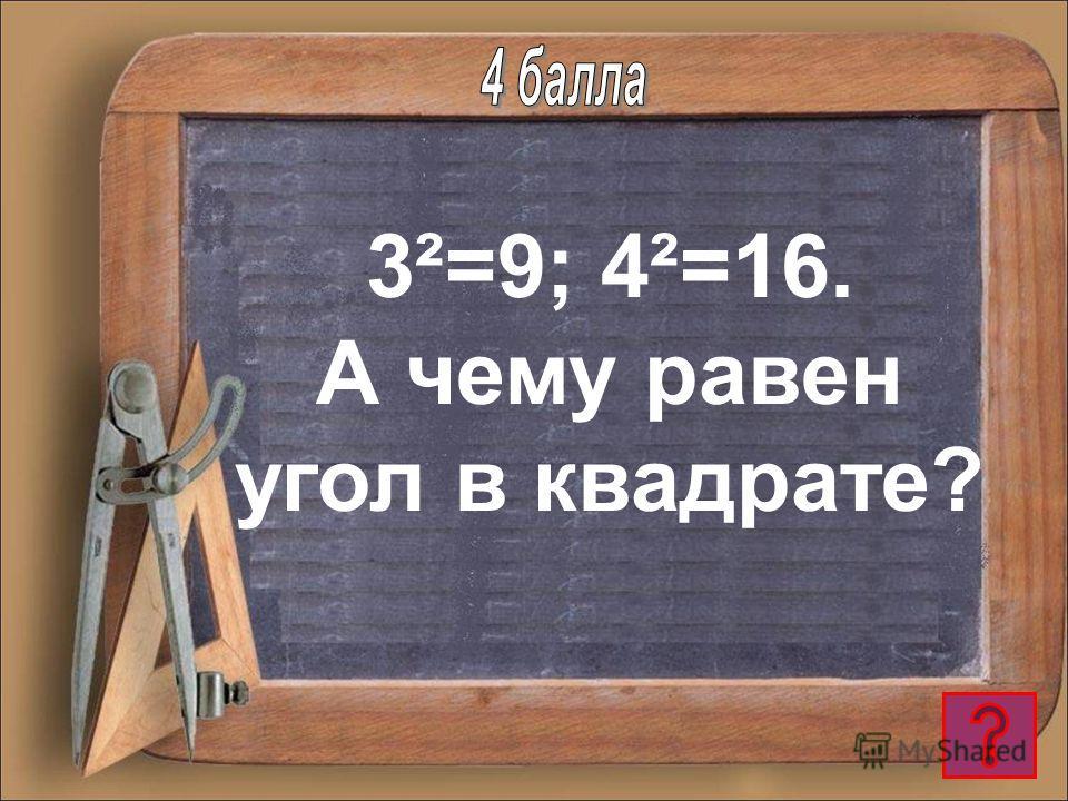 Увы правильно 6² «тридцать шесть».