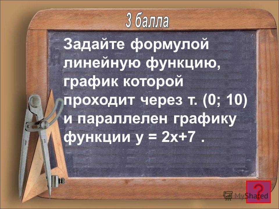 Центр окружности лежит в центре прямоугольной системы координат значит координаты центра (0;0) и r =5, значит уравнение имеет вид X² + Y² = 25