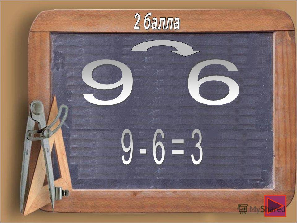Что за цифра- акробатка? Если на голову встанет, ровно на три меньше станет.