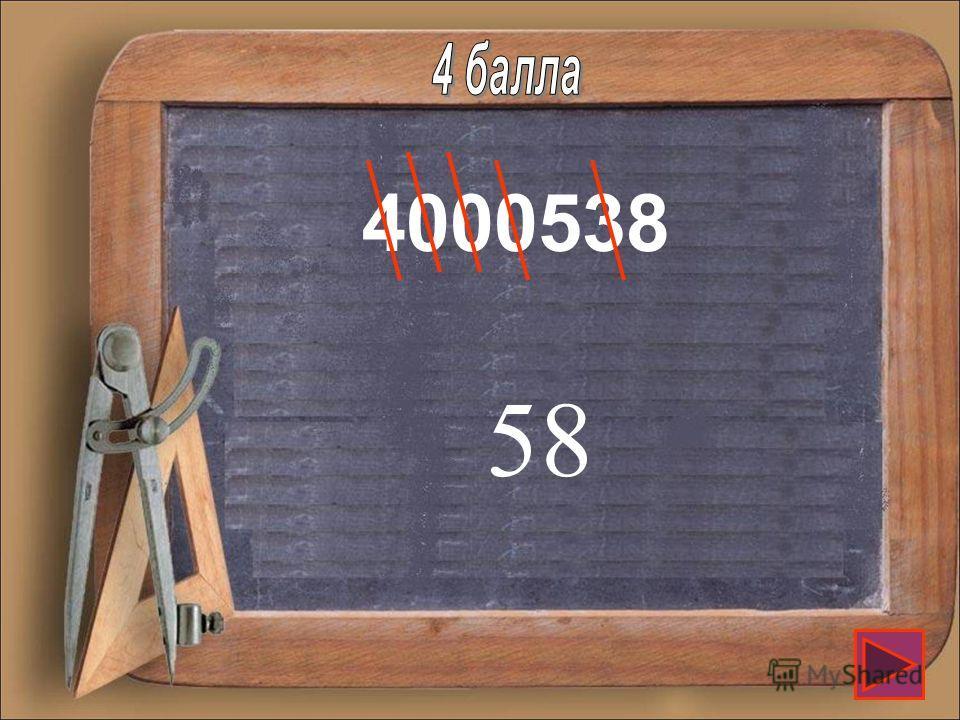 В числе 4000538 вычеркните 5 цифр, чтобы оставшееся число стало наибольшим.