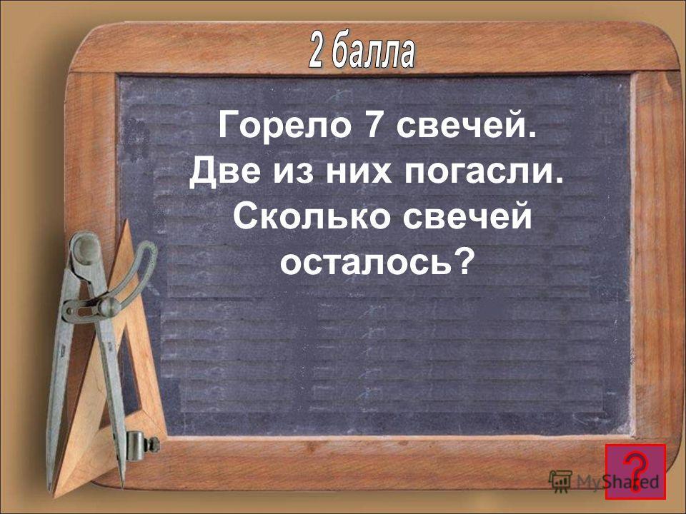 Ответ: 16 Т.к. я пойду через одну ступеньку, значит их количество нужно уменьшить в два раза, т.е. 32:2=16.