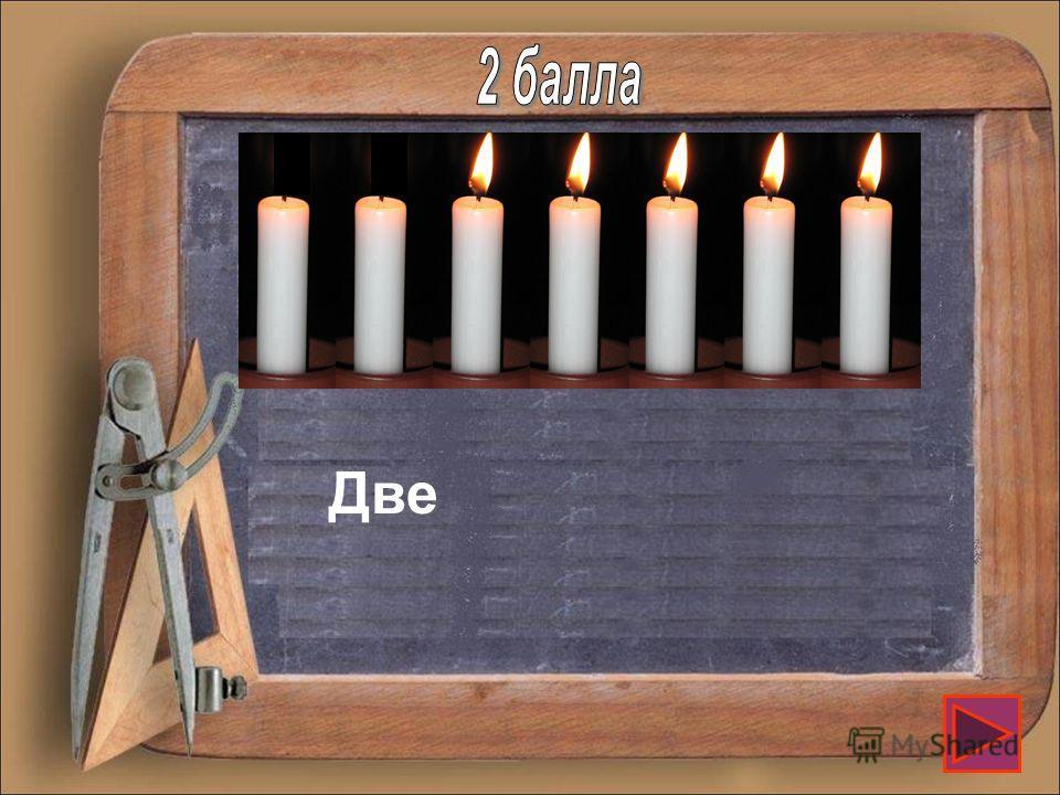 Горело 7 свечей. Две из них погасли. Сколько свечей осталось?