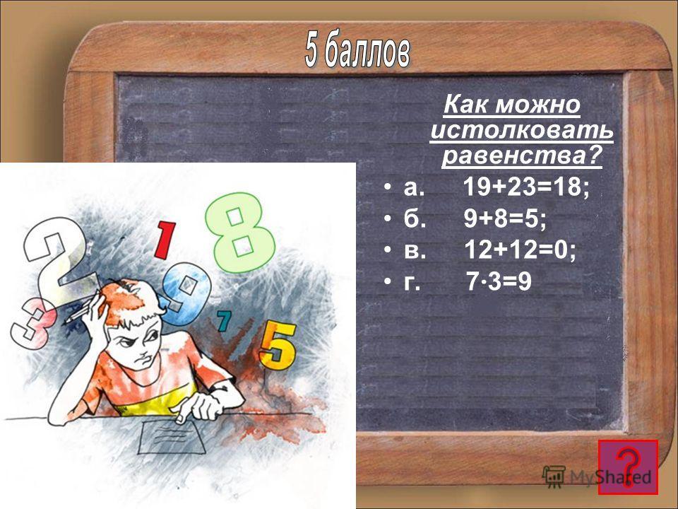 Сумма чисел в каждой строке, столбце и по диагонали равна 15. Неизвестное число 6.