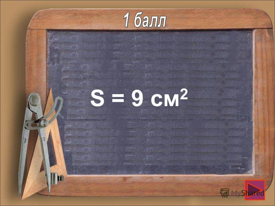 Чему равна площадь квадрата со стороной 3 см?