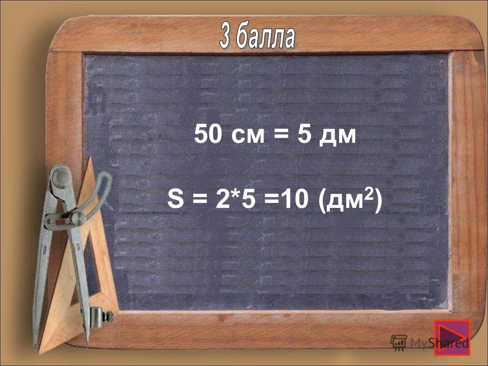 Найди площадь прямоугольника со сторонами 2 дм и 50 см?