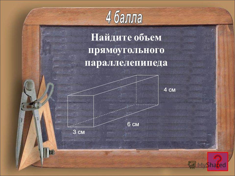 50 см = 5 дм S = 2*5 =10 (дм 2 )