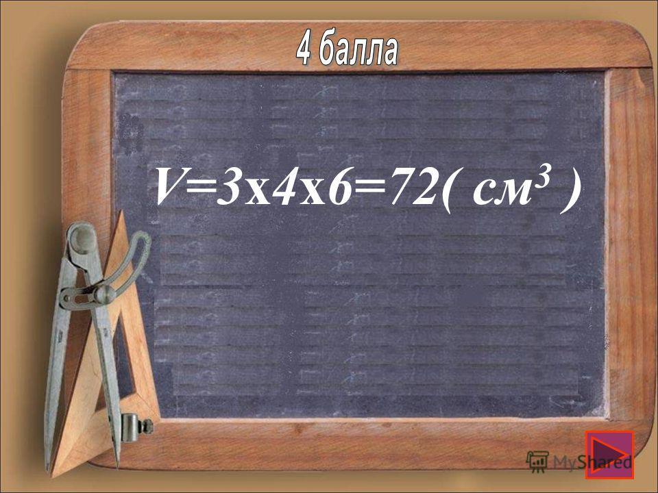 Найдите объем прямоугольного параллелепипеда 3 см 4 см 6 см